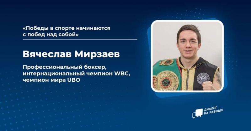 Онлайн беседа с боксером, интернациональным чемпионом WBS, чемпионом мира UBO Вячеславом Мирзаевым пройдет в Instagram
