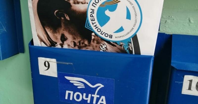 Письма с поздравлениями от жителей Магаданской области вручили молодогвардейцы