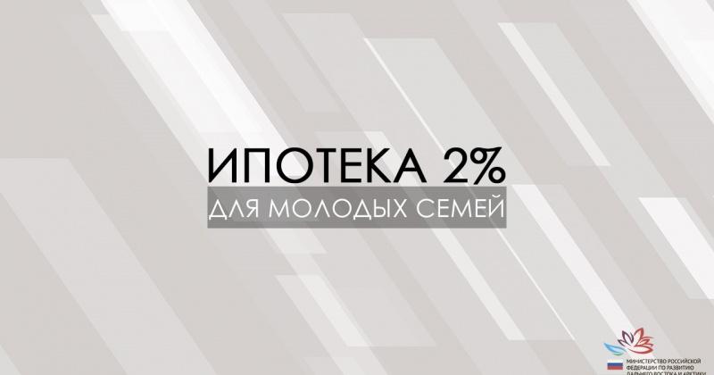В Минвостокразвития опровергли информацию о фиктивных разводах для участия в программе «Дальневосточная ипотека»