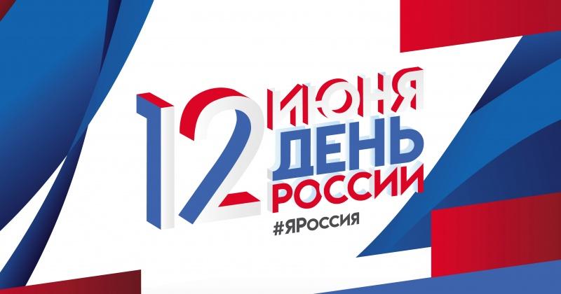 Онлайн-события и всероссийские акции: как в Магадане будут праздновать День России