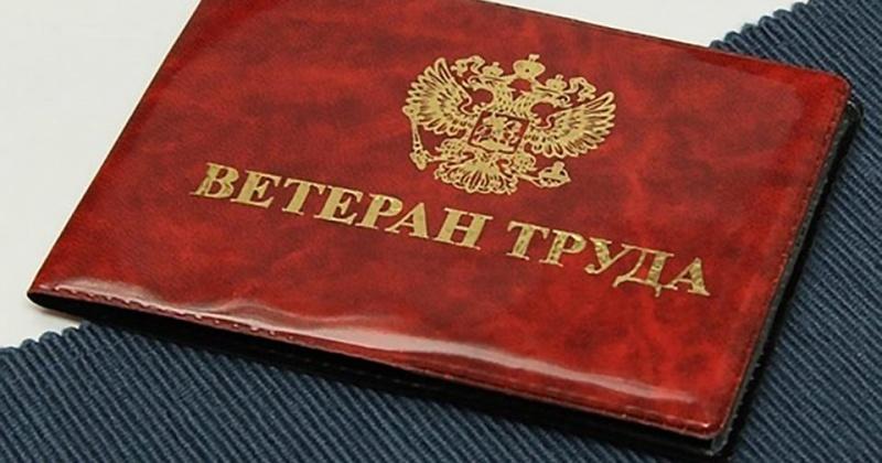 Комитет Госдумы поддержал предложение Магаданской областной Думы смягчить требования для присвоения звания «Ветеран труда» северянам