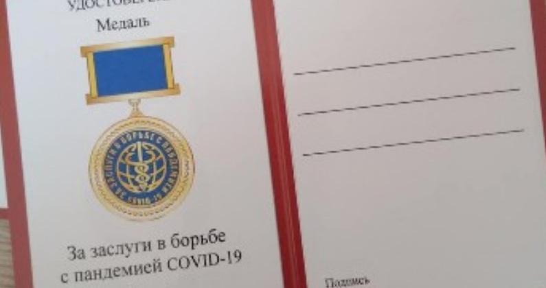 Медаль «За заслуги в борьбе с пандемией (COVID-19)» учредил профсоюз в Магадане