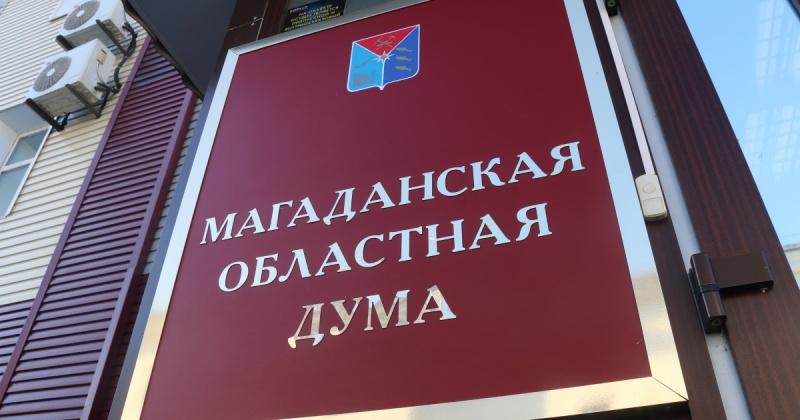 Магаданская областная Дума приняла перспективную программу законодательной деятельности на второе полугодие 2020 года
