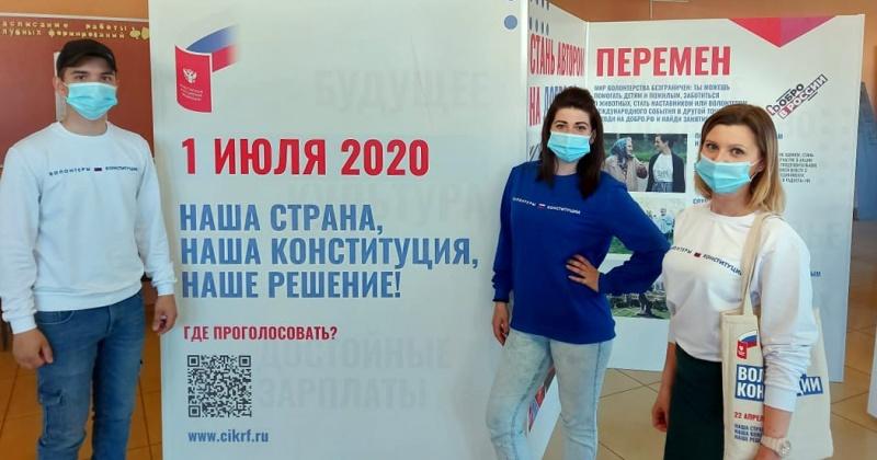 На Колыме начали работу Волонтеры Конституции
