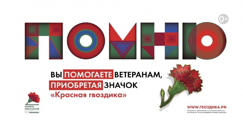 В Магаданской области стартовала Всероссийская акция «Красная гвоздика»