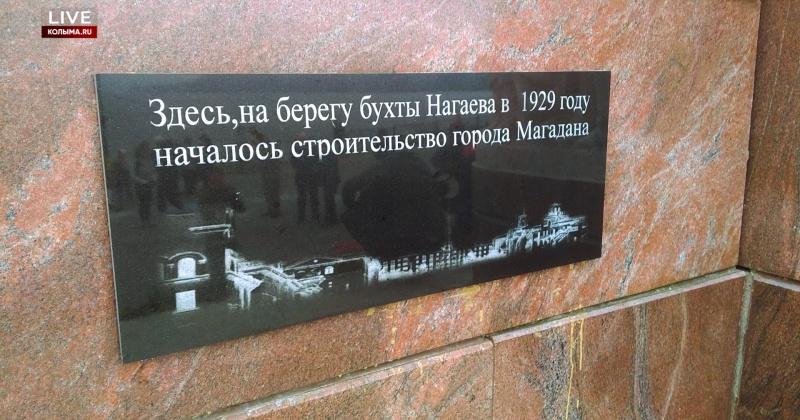 День основания Магадана отметили в областном центре (Видео)