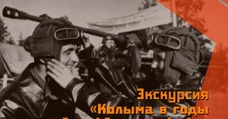 Магаданцев и гостей города приглашают принять участие в пешеходной экскурсии «Колыма в годы Великой Отечественной войны» 12+