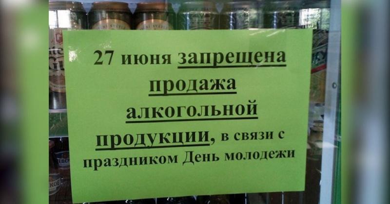 Колымчане впервые отметят День молодежи без спиртного
