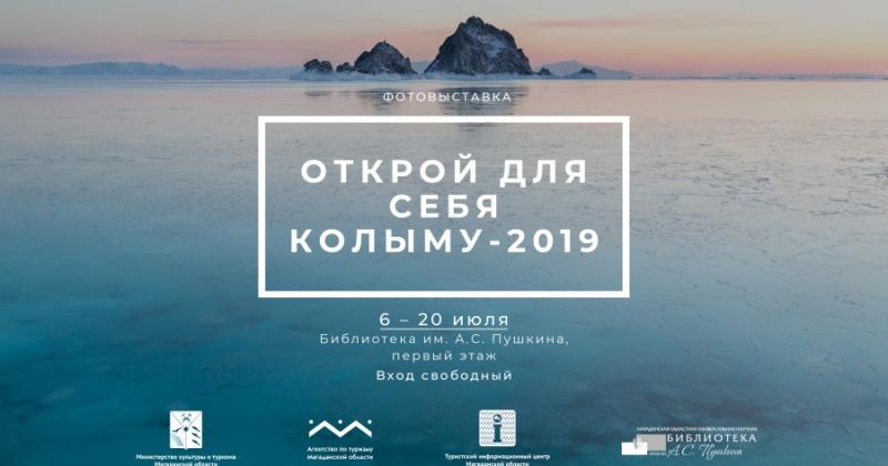 Открой для себя Колыму в июле: открывается выставка по итогам прошлогоднего конкурса, а также стартует конкурс-2020
