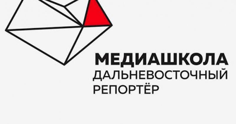 Пять колымчан зачислены в «Медиашколу: Дальневосточный репортер»