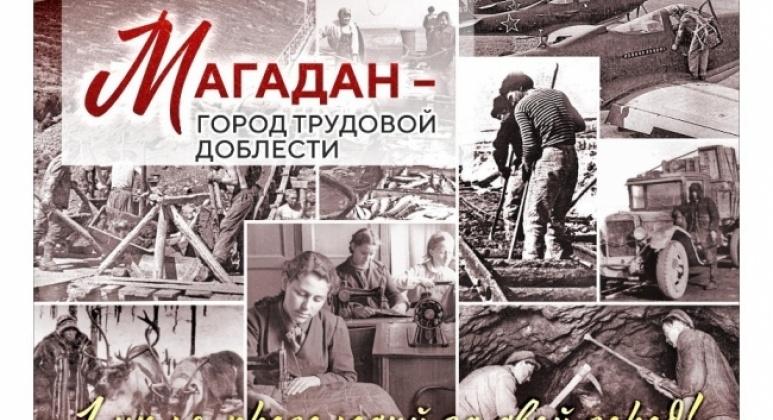 Губернатор Сергей Носов поддержал присвоение Магадану звания «Город трудовой доблести»