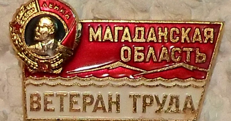 Звание «Ветеран труда Магаданской области» было учреждено 50 лет назад