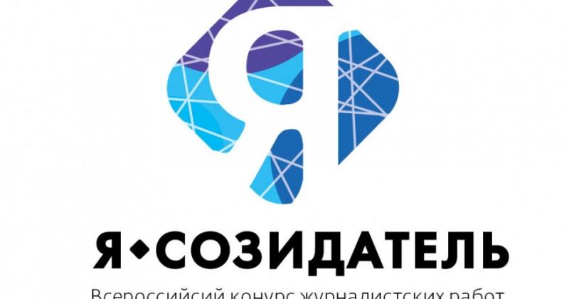 Жителей Магаданской области приглашают к участию в федеральном конкурсе «Я – Созидатель»