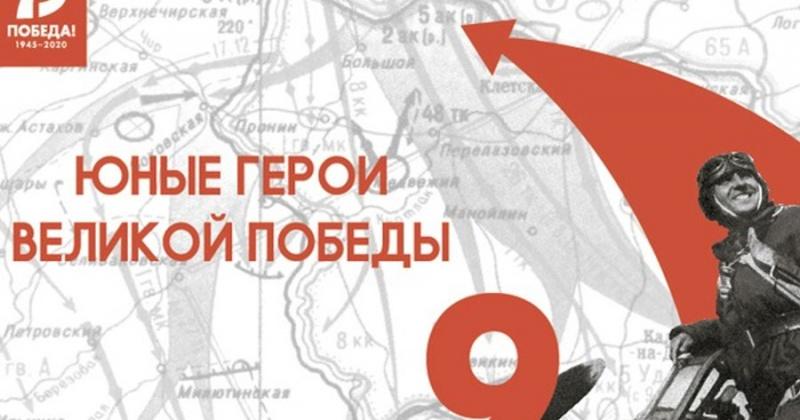 Акция «Юные герои Великой Победы» проходит в Магаданской области