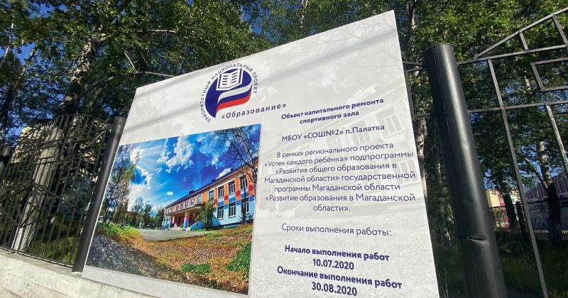 Палаткинская школа №2 комплексно преобразится благодаря национальному проекту «Образование» и поддержке Александра Басанского