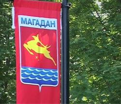 Устав муниципального образования «Город Магадан»