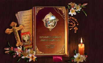 православная подарочная книга