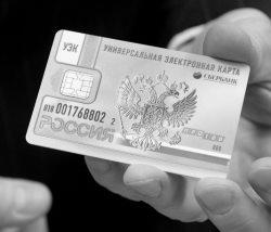 Универсальные электронные карты магаданцы могут получить до 1 января 2017 года