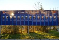 46 лет назад было принято решение об учреждении звания «Почетный гражданин города Магадана»