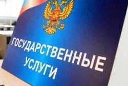 УМВД России по Магаданской области оказывает государственные услуги в электронной форме