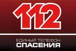 На создание Единой системы вызова экстренных служб 112 по предварительным оценкам  потребуют 93,9 млн. рублей