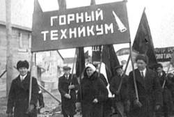 67 лет назад организован Магаданский горный техникум