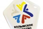 Памятный знак «Колымское братство» будет установлен у Ледового дворца
