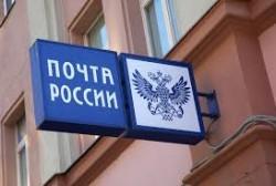 Свыше 5,6 млн рублей похитил бывший начальник отделения почтовой связи