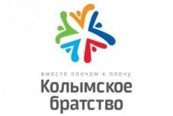 Более десяти дней будет проходить первый областной фестиваль Колымского братства
