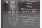 В Главном управлении МЧС России по Магаданской области увековечили память героя Советского союза Виктора Степина и отдали дань памяти участникам Второй мировой войны