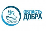 Колыма примет участие в первом всероссийском конкурсе «Область добра»