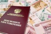 Более 175 миллионов рублей пойдут из регионального бюджета-2016 на социальные доплаты пенсионерам Колым