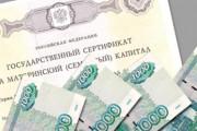 С 01 октября магаданки смогут подать заявление на распоряжение всеми средствами материнского капитала