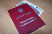 Колымчане не теряют интереса к пенсионным вопросам