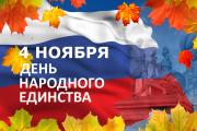 День народного единства отметят на Колыме