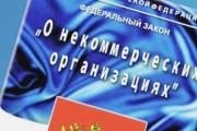На Колыме и Чукотке действует 145 некоммерческих организаций