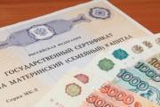 Размер регионального материнского капитала в 2015 году составил 116 тыс. рублей