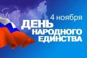 В Магадане готовятся отметить День народного единства