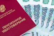 Досрочно получить сегодня  пенсию смогут жители Магаданской области, которые по графику получают ее 4 ноября