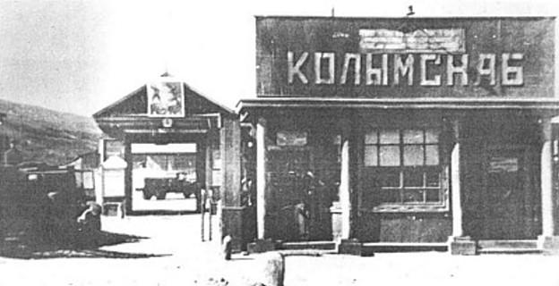77 лет назад  Приказом по Дальстрою утверждено положение о «Колымснабе»