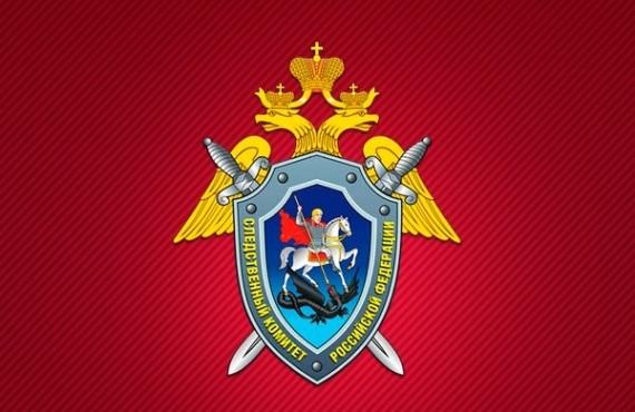 Сегодня Следственный комитет Российской Федерации отмечает пятую годовщину