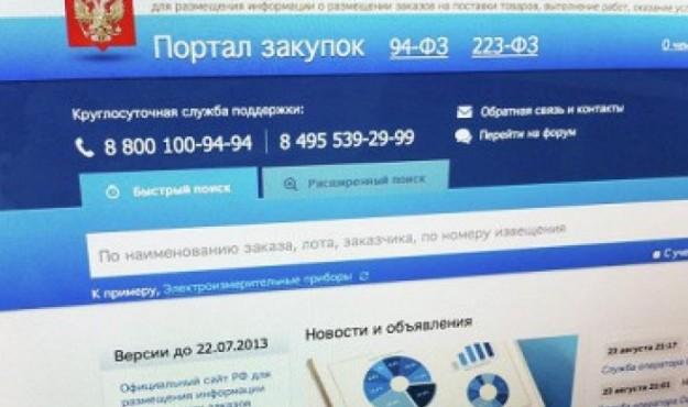 Магаданская область вошла в число лидеров по прозрачности государственных закупок