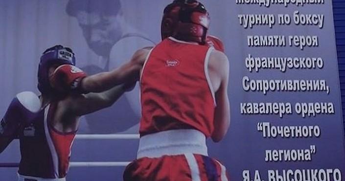 В поселке Ягодное сегодня стартует международный турнир по боксу памяти Якова Высоцкого