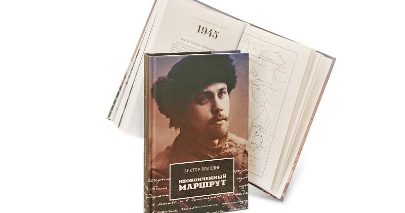 Премию им. А.В. Сидоренко  получила книга магаданского издательства «Охотник»