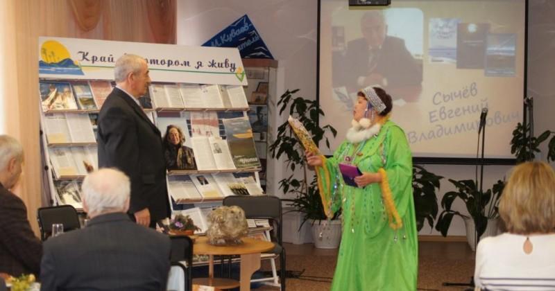 В Центральной городской библиотеке им. О. Куваева прошел творческий вечер Евгения Сычева «Пароль - Чукотка»