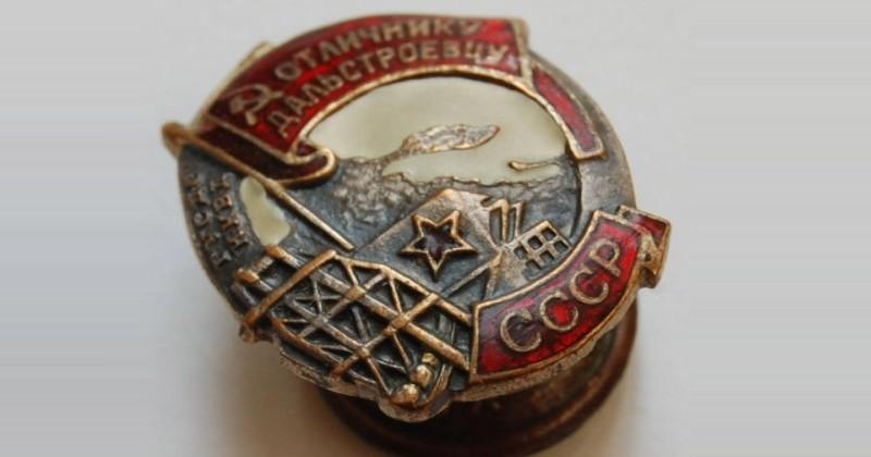 76 лет назад  Совет Народных Комиссаров приказом №502 разрешил учредить нагрудный знак «Отличнику-дальстроевцу»