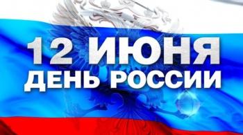 Празднование Дня России в Магадане