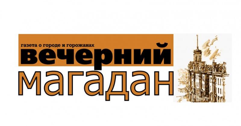 26 лет назад (1990) вышел первый номер городского общественно-политического еженедельника «Вечерний Магадан»