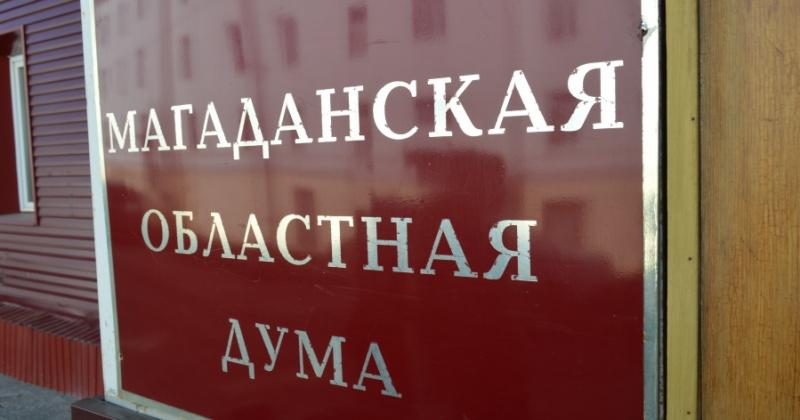 Магаданцы удостоены почётной грамоты Магаданской областной Думы