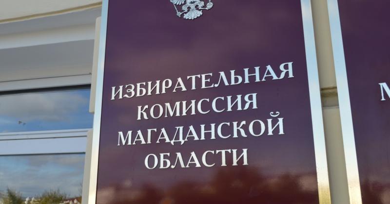 Итоги выборов в Госдуму на Колыме подвели на семинаре-совещании руководителей избиркомов